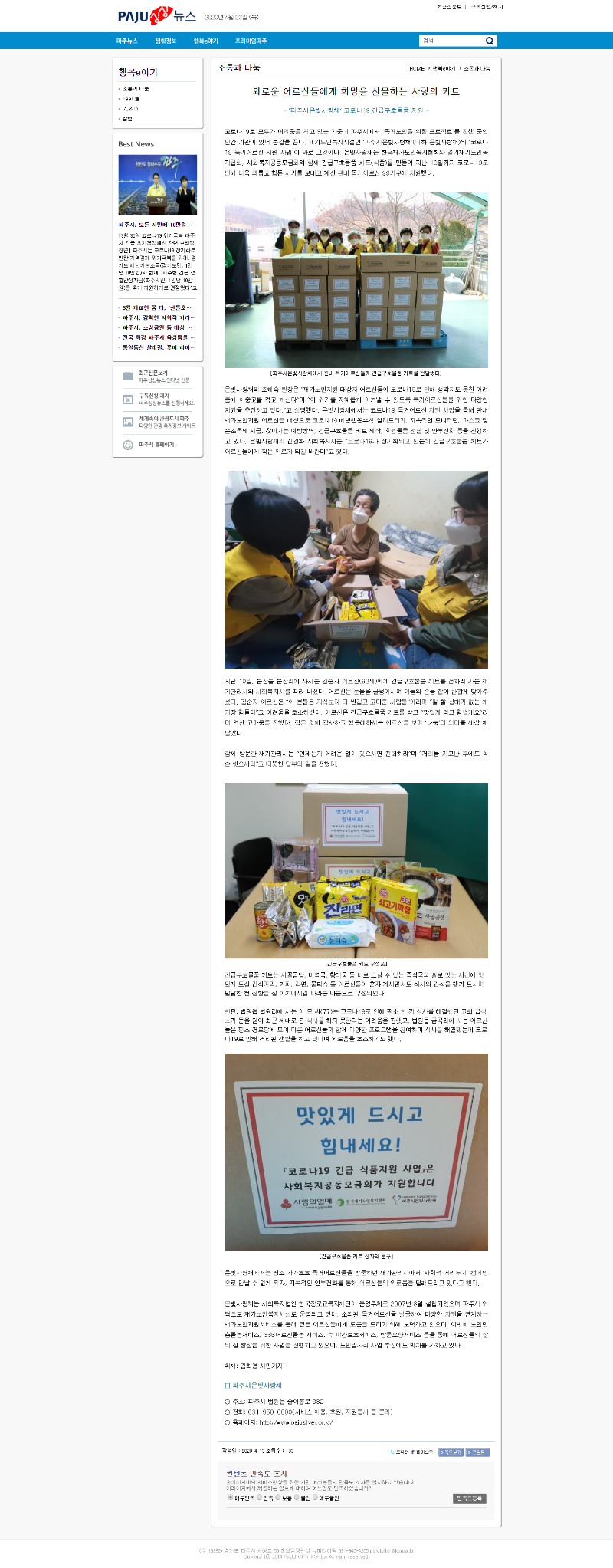 screencapture-news-paju-go-kr-newshome-mtnmain-php-2020-04-23-17_39_14.png